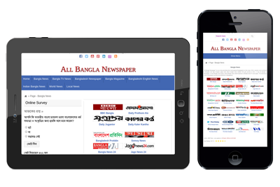 Bangla News - popular Bangladesh online News and Newspaper